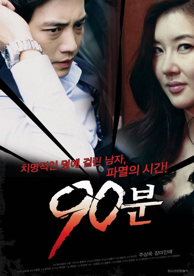 90 Minute (2012)