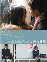 Diary Of Beloved Wife: Smoke Gets In Your Eye (2006)