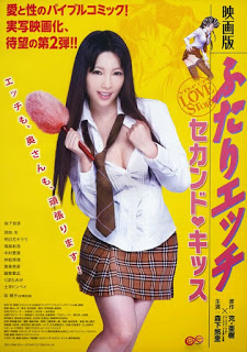 Futari Ecchi: The Movie (2011)