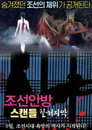 Joseon Scandal – The Seven Valid Causes for Divorce (2015)