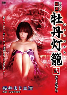 Lust In Hell 2 Farewells (2010)
