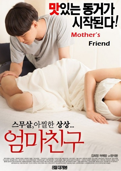 Mother Friend (2015)