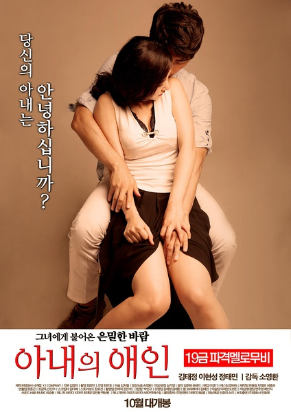 My Wife is Lover (2015)